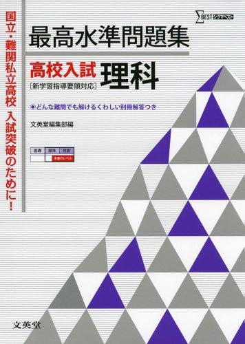 最高水準問題集 高校入試 理科 (シグマベスト)