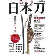 美しき日本刀 (TJMOOK)