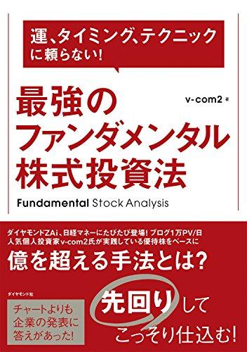 最強のファンダメンタル株式投資法の書影
