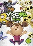ゾンビダム SEASON1 Vol.4 [DVD]