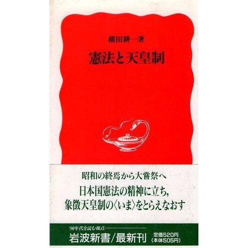 憲法と天皇制 (岩波新書)の詳細を見る