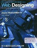 Web Designing (ウェブデザイニング) 2012年 08月号 [雑誌]