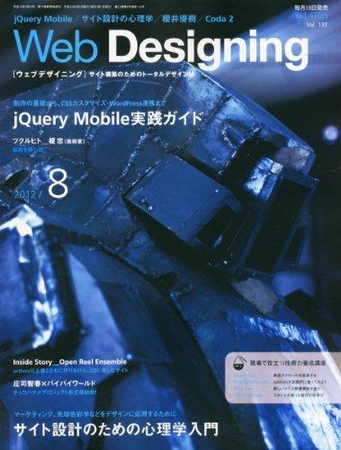 Web Designing (ウェブデザイニング) 2012年 08月号 [雑誌]の詳細を見る