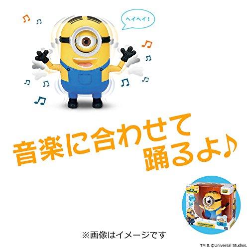 Thinkway Toys ミニオン ダンシング スチュアート