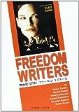 Freedom Writers―映画総合教材「フリーダム・ライターズ」
