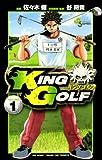 KING GOLF(1) (少年サンデーコミックス)
