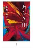 カシス川 (文春e-book)