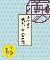 鈴村健一 満天LIVE 2016 LIVE BD [Blu-ray]