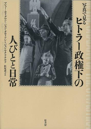 写真で見る ヒトラー政権下の人びとと日常 / マシュー・セリグマン,ジョン・ダヴィソン,ジョン・マクドナルド