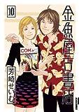 金魚屋古書店 10 (IKKI COMIX)