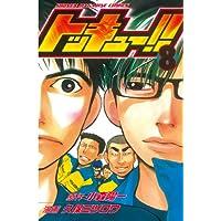 トッキュー!!(8) (週刊少年マガジンコミックス)