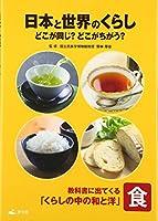 日本と世界のくらし どこが同じ?どこがちがう?―食 教科書に出てくる「くらしの中の和と洋」