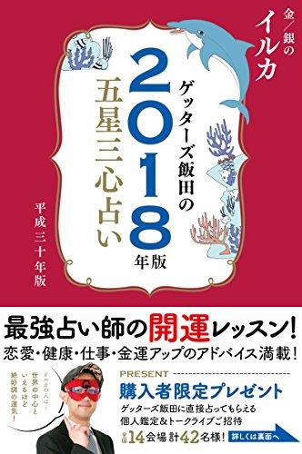 ゲッターズ飯田の五星三心占い2018年版 金/銀の イルカ