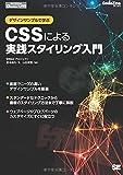デザインサンプルで学ぶCSSによる実践スタイリング入門 (CodeZine BOOKS)