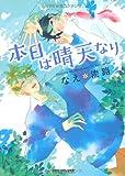 コミックス / なえ*淡路 のシリーズ情報を見る