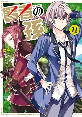 賢者の孫(11) (角川コミックス・エース)