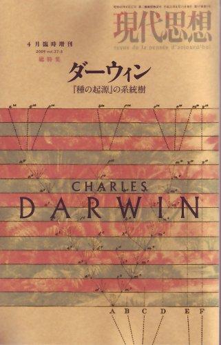 現代思想2009年4月臨時増刊号 総特集=ダーウィン 『種の起源』の系統樹の詳細を見る