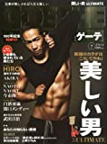 GOETHE (ゲーテ) 2014年 07月号 [雑誌]