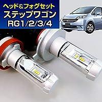 (LEDヘッド&フォグセット) ヘッドライト H11& フォグランプ H11(ホンダ)ステップワゴン(RG1/2/3./4)(H17.5~H21.9)