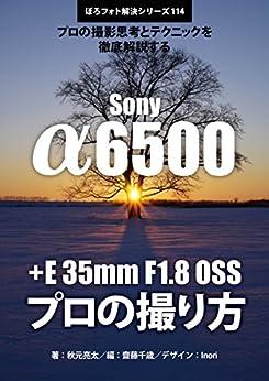 [秋元 亮太, 齋藤 千歳, Inori]のぼろフォト解決シリーズ114 撮影思考とテクニックを徹底解説する Sony α6500 プロの撮り方: Sony E 35mm F1.8 OSSで撮影