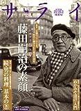 サライ 2008年 2/7号 [雑誌]