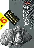 サバイバル―ワイド版 (6) (SPコミックス)