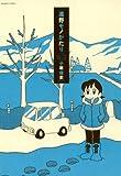 遠野モノがたり 中央モノローグ線 (バンブーコミックス 4コマセレクション)