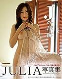 JULIA写真集 Jの奇跡【豪華愛蔵版3000部限定】