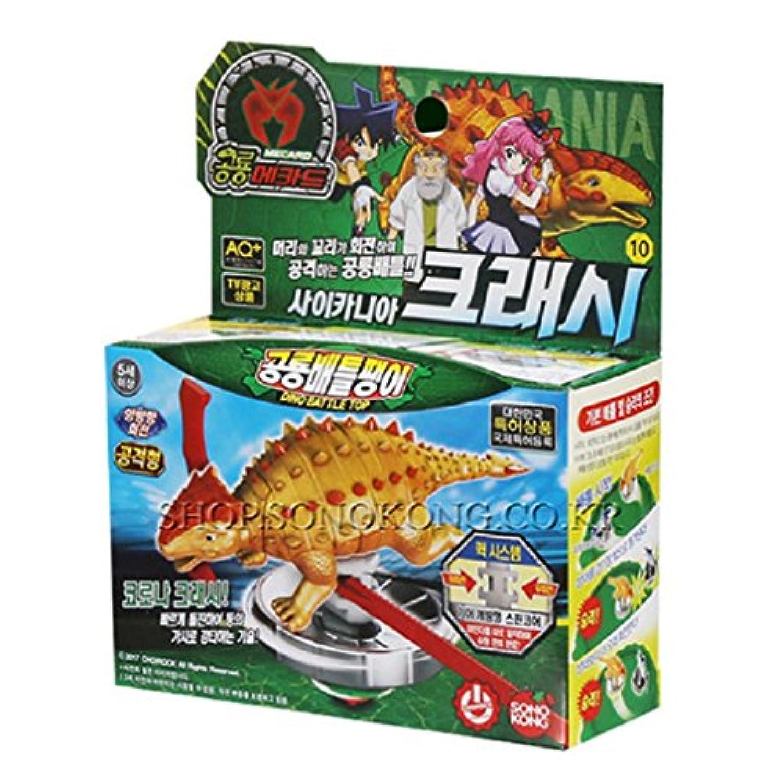 Dino MECARD恐竜Battle Spinning Top オレンジ 01062914081