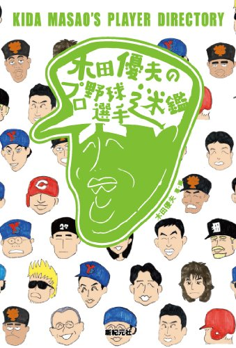 木田優夫のプロ野球選手迷鑑の詳細を見る