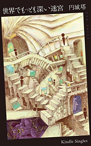 世界でもっとも深い迷宮 (Kindle Single)