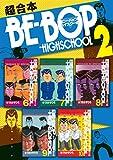 BE-BOP-HIGHSCHOOL 超合本版(2) (ヤングマガジンコミックス)