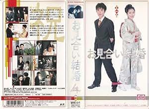 お見合い結婚(4) [VHS]