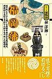 福岡藩 (シリーズ藩物語)
