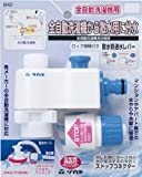 タカギ(takagi) 全自動洗濯機用分岐栓 B490 洗濯機 分岐 分水   【安心の2年間保証】