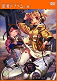 『ラストエグザイル-銀翼のファム-』 DVD No.01