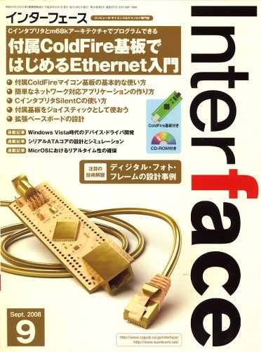 Interface (インターフェース) 2008年 09月号 [雑誌]の詳細を見る
