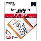 カール事務器 コーナーポケット CL-13