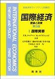 国際経済―理論と政策〈1〉国際貿易 (新経済学ライブラリ 別巻)