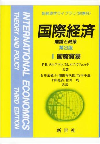 国際経済―理論と政策〈1〉国際貿易 (新経済学ライブラリ 別巻)の詳細を見る