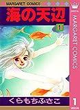 海の天辺 1 (マーガレットコミックスDIGITAL)