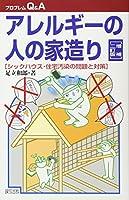 アレルギーの人の家造り 増補二訂版: シックハウス・住宅汚染の問題と対策 (プロブレムQ&A)