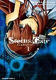 STEINS;GATE 史上最強のスライトフィーバー(1) (角川コミックス・エース)