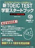 新TOEIC TEST学習スタートブックゼッタイ基礎攻略編 J MOOK 1