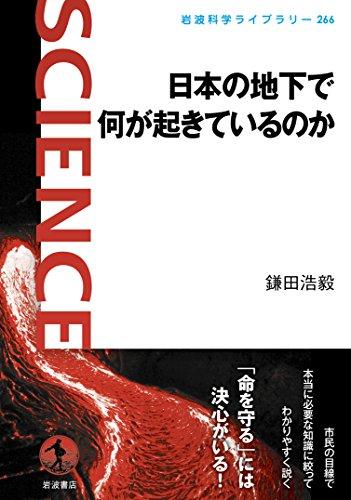 日本の地下で何が起きているのか (岩波科学ライブラリー)