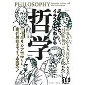 あらすじとイラストでわかる哲学―古代ギリシア哲学から現代思想までイッキ読み!