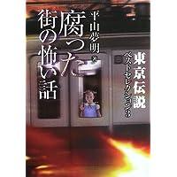 東京伝説ベストセレクション腐った街の怖い話 (仮) (竹書房ホラー文庫)