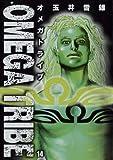 OMEGA TRIBE(14) (ビッグコミックス)
