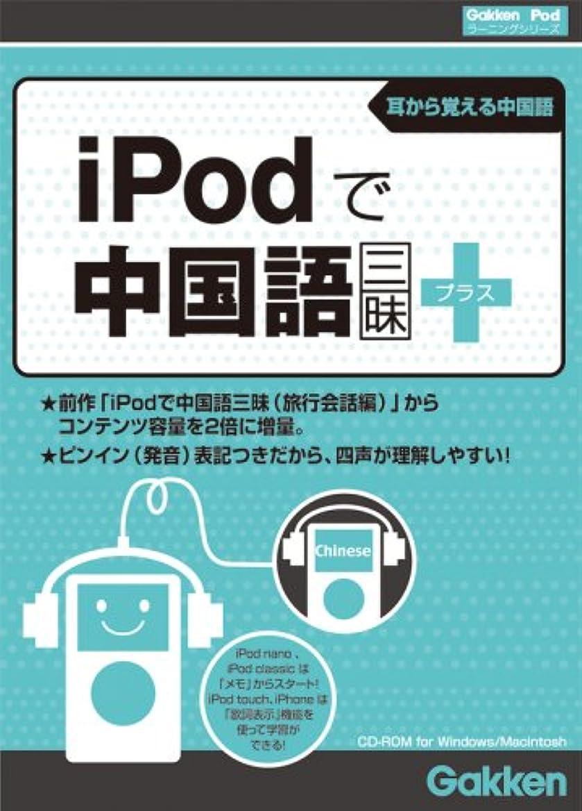 食事を調理する手つかずの汚すiPodで中国語三昧プラス