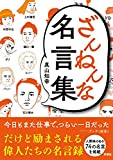 ざんねんな名言集 (彩図社文庫)